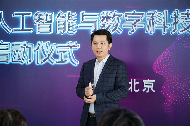 ZOESUN人工智能与数字科技实验室在京启动成立